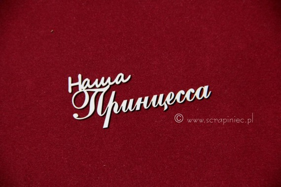 Chipboard lettering Наша Принцесса (Our Princess)