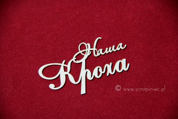 Chipboard lettering - Наша кроха (Our Baby)