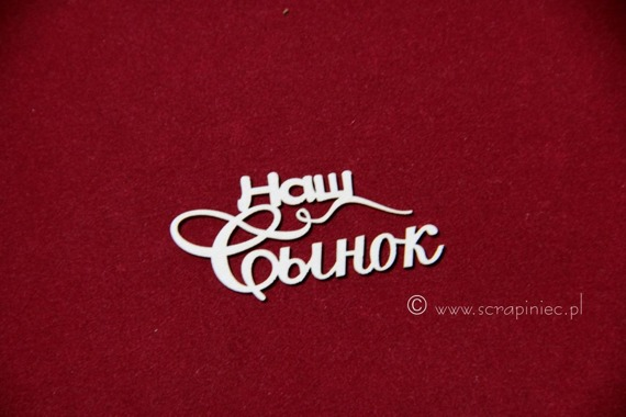 Chipboard lettering - Наш сынок 1 (Our Son)